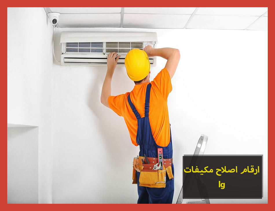 ارقام اصلاح مكيفات lg | Lg Maintenance Center